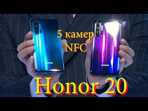 Honor 20 обзор флагмана на пять камер и сканером в экране. Хорошая цена