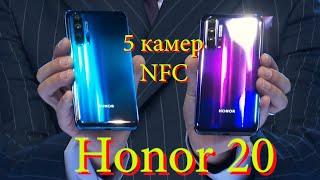 Honor 20 Подробный обзор технических характеристик флагмана от Huawei