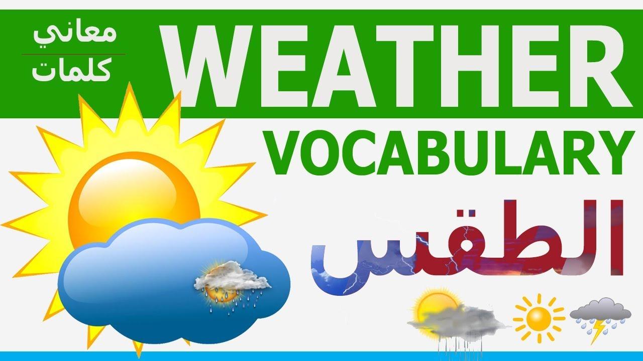 تعلم كلمات انجليزي Weather Vocabulary مصطلحات الطقس عربي انجليزي Learn English Youtube