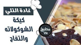 كيكة الشوكولاته والتفاح - غادة التلي