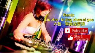 Gambar cover Remix 2017  [[ Liu zhe- bi jing shen ai guo]] [[六哲 - 畢竟深愛過]]