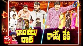 Extra Jabardasth| 5th February 2021 | Full Episode | Sudheer,Immanuel| ETV Telugu
