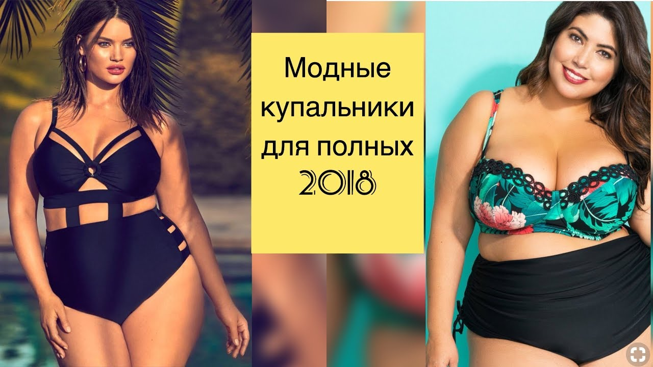 Модные Купальники для Полных Девушек и Женщин на 2019 Год. Фото [Пухлые Девушки Мода]