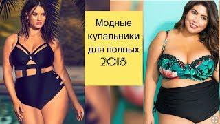 Модные купальники для полных девушек и женщин на 2018 год.Фото.Тренды.