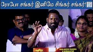 robo-shankar-speech-at-kanni-maadam-movie-audio-launch-kanni-maadam-hindu-tamil-thisai