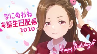 【生配信】奈日抽ねね誕生日会2020【ジェムカン】