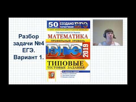Профильный ЕГЭ по математике. Разбор задачи №4 на теорию вероятностей.
