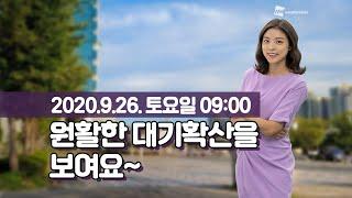 [웨더뉴스] 오늘의 미세먼지 예보 (9월 19일 09시…