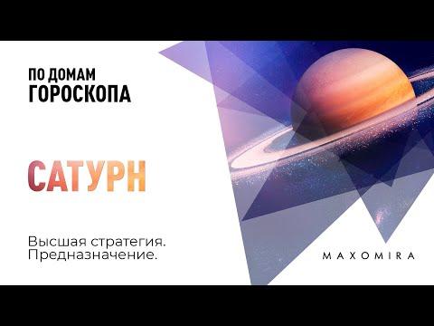 Высшая стратегия. Предназначение. Сатурн в домах гороскопа. Ведическая астрология. Max Omira.