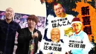 プリンセス天功×吉本新喜劇 NEWイリュージョン新喜劇ツアー