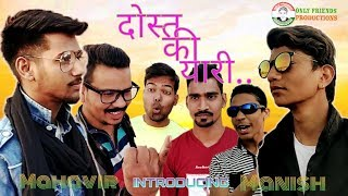 Dost Ki Yaari || दोस्त की यारी || Official Teaser | Only Friends Productions | ft. Devendra