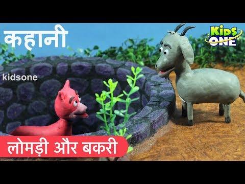 लोमड़ी और बकरी   Fox and Goat HINDI Story for Kids   Chatur Lomdi Hindi Kahaniya - KidsOneHindi