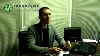 видео Проверка на полиграфе
