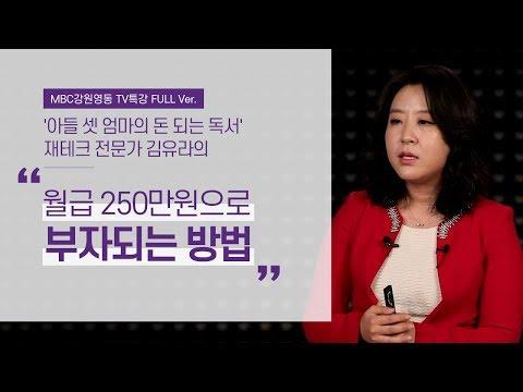 남편 월급 250만원으로 '부자엄마' 되는 법 ('아들 셋 엄마의 돈 되는 독서' 저자, 재테크 전문가 김유라)