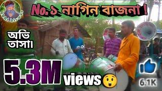 """ন:১ নাগীন বাজনা (তাসা) Hi Re Nagin Gori song, (West Bengal Abhi""""Tasha band"""")- Ranaghat Nadia"""