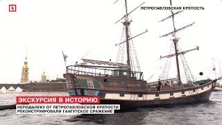 В Петербурге реконструировали Гангутское сражение