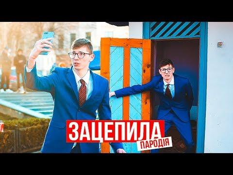 Артур Пирожков - Зацепила (ПАРОДІЯ)   Блогер йде в президенти!