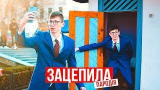 Download Артур Пирожков - Зацепила (ПАРОДІЯ) | Блогер йде в президенти! Mp3 and Videos