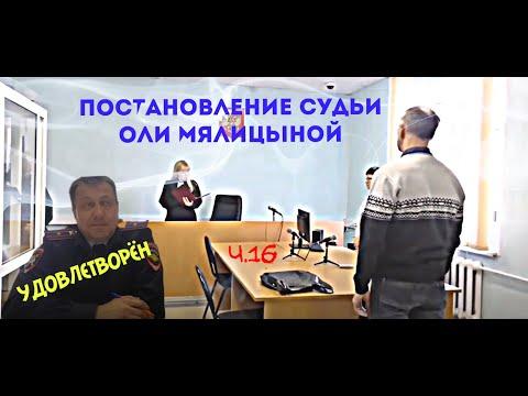 🔥 #СКАЗОЧНЫЙ НАЧАЛЬНИК #ГИБДД - властелин времени и судеб  ч.16 #osatv #спирин #сапожников #суд