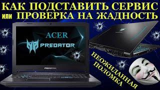 Проверка сервиса на жадность при ремонте игровых ноутбуков или неисправности, которых не бывает.