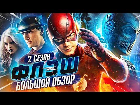 """ПОЛНЫЙ ОБЗОР 2-ГО СЕЗОНА """"ФЛЭША"""" / The Flash"""