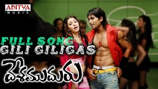 Gili Giligas Full Song Desamudhuru Movie || Allu Arjun, Hansika Motwani