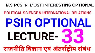 LEC 33 UPPSC UPSC IAS PCS WBCS BPSC political science and international relations mains psir