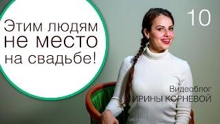 10 - Этим людям не место на свадьбе! Wedding blog Ирины Корневой