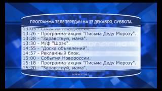 """Программа телепередач канала """"Новороссия ТВ"""" на 27.12.2014"""