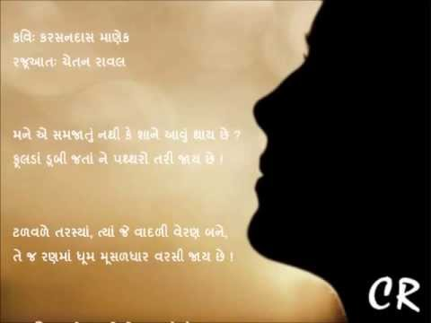 Gujarati Kavita -