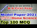 Home Science Paper-1 B.A.1st Year   Model Paper-2021   Previous year Solved Question paper 100 MCQ