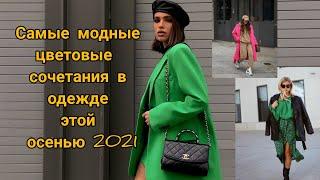 Самые модные цветовые сочетания в одежде этой осенью 2021