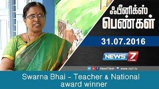 Swarna Bhai – Teacher & National award winner in Phoenix Pengal | News7 Tamil Program