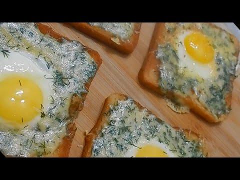 Вкуснятина на завтрак за считаные минуты из простых ингридиентов яйцо, хлеб и немного фантазии.