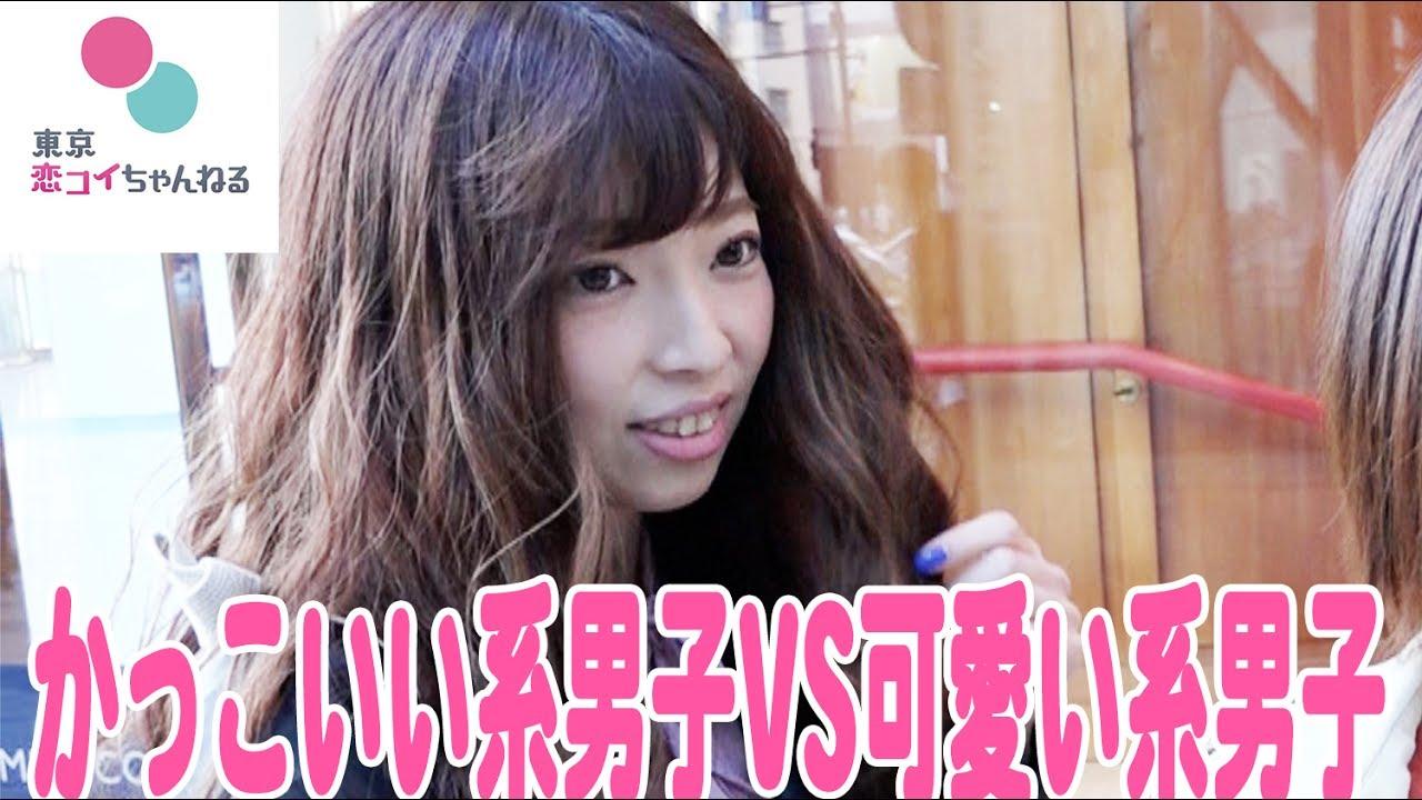 カッコイイ系男子vsカワイイ系男子 どっちが好き?byタップル誕生 - youtube
