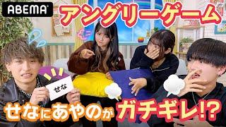 あやのがせなにガチギレ!?アングリーゲーム!そうたの関西弁に女子メンバーが胸キュン♡!?