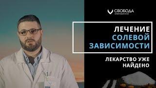 видео Лечение солевой зависимости