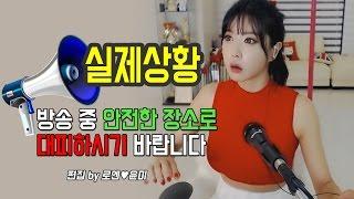 방송 중 대피하세요 실제상황 화재 경보가 발생 - 허윤미허니TV