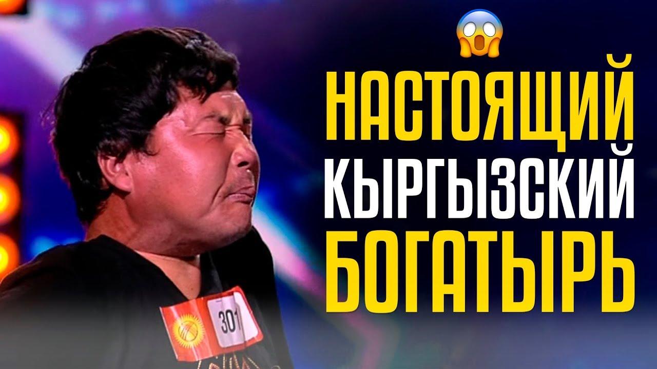 Настоящий Кыргызский Богатырь! ЧЫПАЛАК БААТЫР из KG