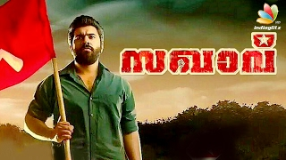 Sakhavu First look | Nivin Pauly | Sreenivasan | Latest Malayalam Cinema News