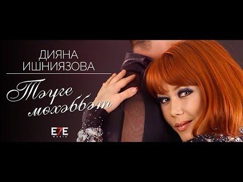 Дияна Ишниязова - Тәүге мөхәббәт