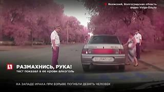 В Волжске пьяная автомобилистка на сносях разбила стекла в своей машине