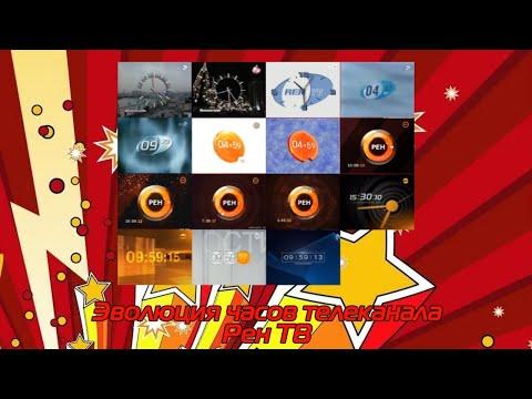 Эволюция часов РЕН ТВ