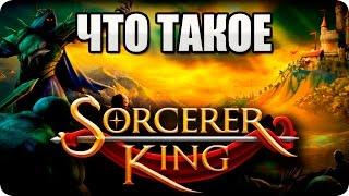 Что такое: Sorcerer King? Обзор от Стикса.
