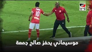 موسيماني يحفز صالح جمعة قبل مشاركته أمام إنبي.. وهتافات خاصة من جماهير الأهلي