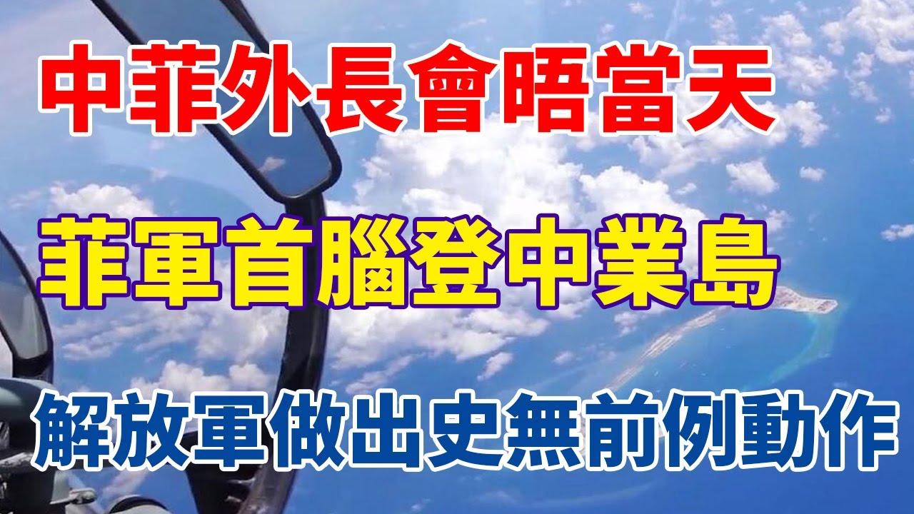 中菲外長會晤當天,菲軍首腦登中業島,解放軍做出史無前例動作【一號哨所】