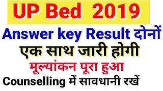 UP bed 2019 result, answer key घोषित