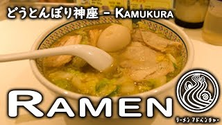 Champion Fried Chicken and Ramen in Shinjuku/ Kamukura