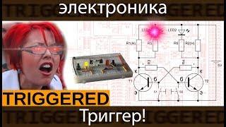 [электроника для начинающих] Триггер на транзисторах! Принцип работы и сборка.