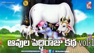 Aavula peddi raju katha Full Story// ఆవుల పెద్దిరాజు కథ // SVC RECORDING COMPANY